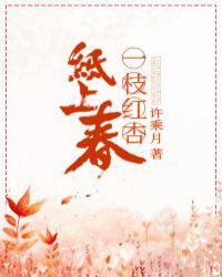 一枝红杏纸上春